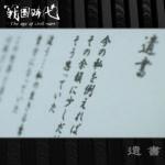 「遺書/ちぎれ雲」※LIVE会場限定